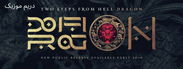 دانلود فول البوم Two Steps from Hell (تجربه جذاب موسیقی حماسی)
