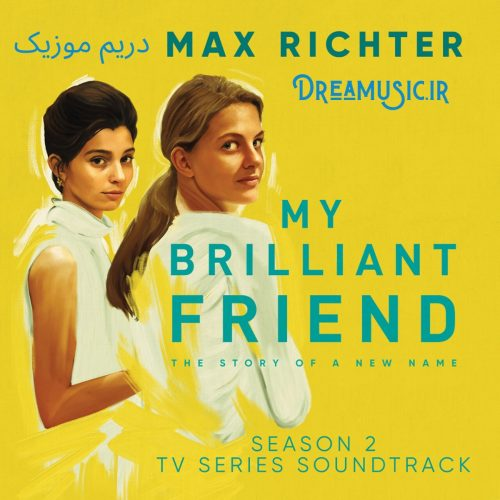 آلبوم فوق العاده زیبای موسیقی سریال دوست نابغه من (My Brilliant Friend)