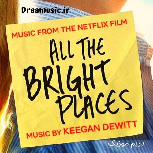 آلبوم رمانیک موسیقی فیلم All the Bright Places (تمام جاهای درخشان)