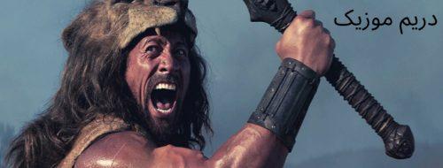 دانلود موسیقی متن فیلم هرکول (Hercules) - از دست ندین