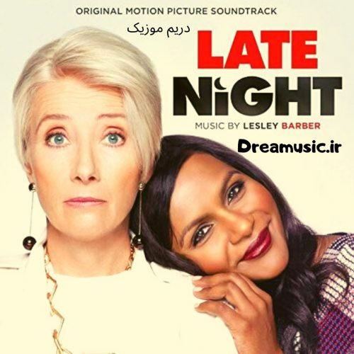 دانلود موسیقی متن فیلم اخر شب - Late Night (پیشنهاد ویژه)