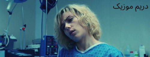 آلبوم زیبای موسیقی متن فیلم لوسی (Lucy)