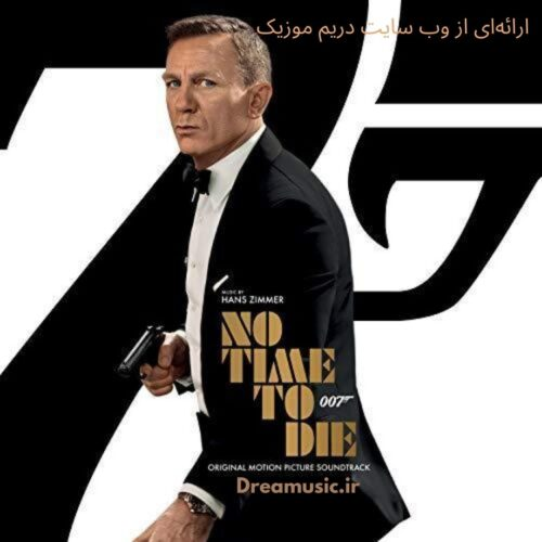 آلبوم شنیدنی موسیقی فیلم زمانی برای مردن نیست (No Time to Die)