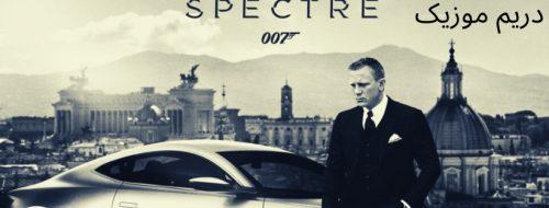 آلبوم فوق العاده موسیقی متن فیلم اسپکتر (Spectre)
