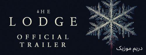 دانلود موسیقی متن فیلم The Lodge - کلبه (پیشنهاد ویژه)