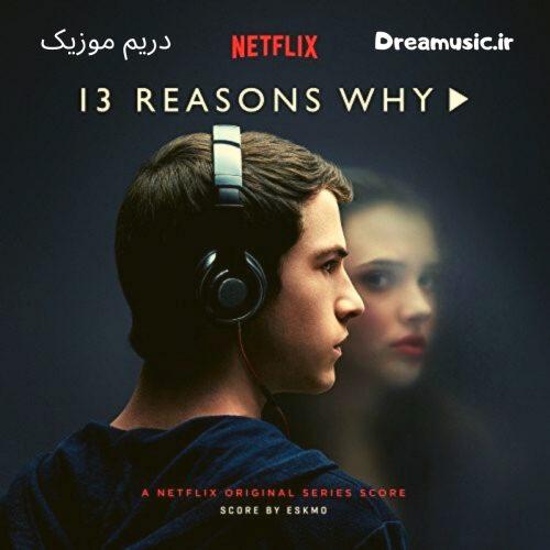 آلبوم جذاب موسیقی متن سریال 13 Reasons Why (13 دلیل برای اینکه)