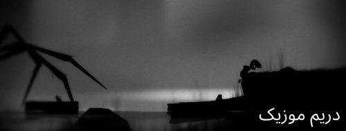 آلبوم معمایی موسیقی متن بازی لیمبو (Limbo)