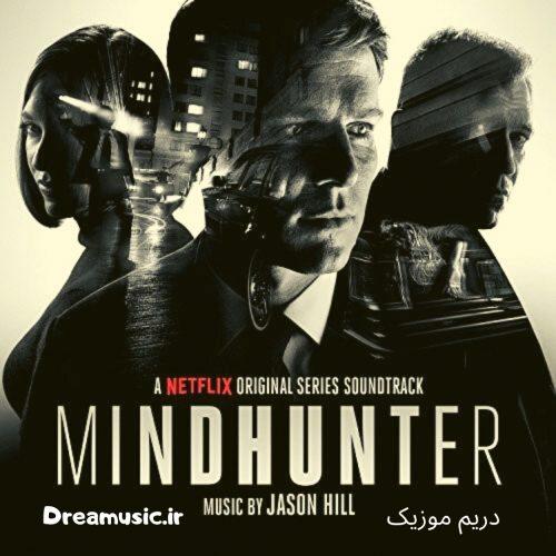 آلبوم زیبای موسیقی متن سریال شکارچی ذهن (Mindhunter)