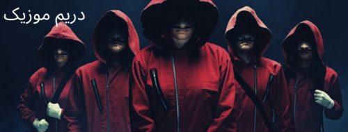 آلبوم شنیدنی موسیقی متن سریال سرقت پول (Money Heist)