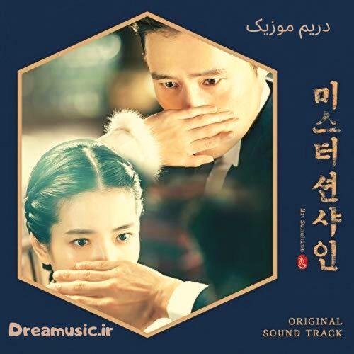 آلبوم جذاب موسیقی متن سریال Mr. Sunshine (آقای آفتاب)