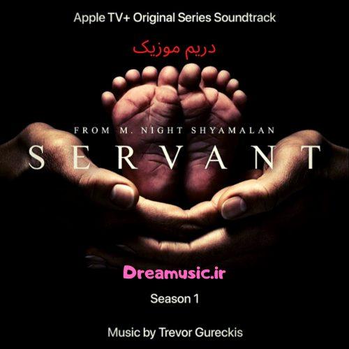 آلبوم مرموز موسیقی متن سریال خدمتکار (Servant)