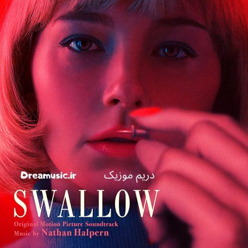 آلبوم هیجان انگیز موسیقی متن فیلم بلعیدن (Swallow)