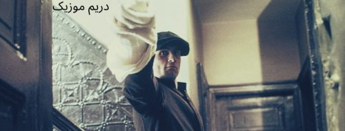 آلبوم خاطره انگیز موسیقی متن فیلم پدرخوانده 2 (The Godfather Part II)