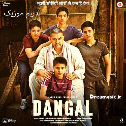 دانلود آلبوم خارق العاده موسیقی متن فیلم دنگل (Dangal)