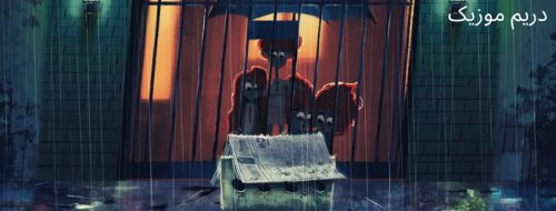 آلبوم محشر موسیقی متن انیمیشن The Willoughbys (ویلوبی ها)