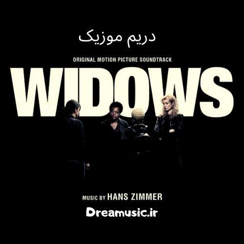 آلبوم فوق العاده موسیقی متن فیلم Widows (بیوه ها)