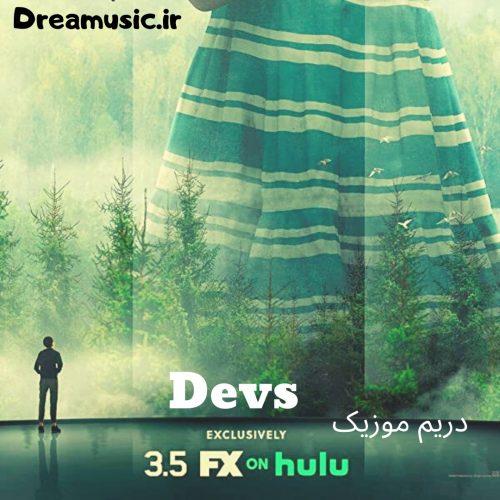 آلبوم جدید موسیقی متن سریال توسعه دهندگان (Devs)