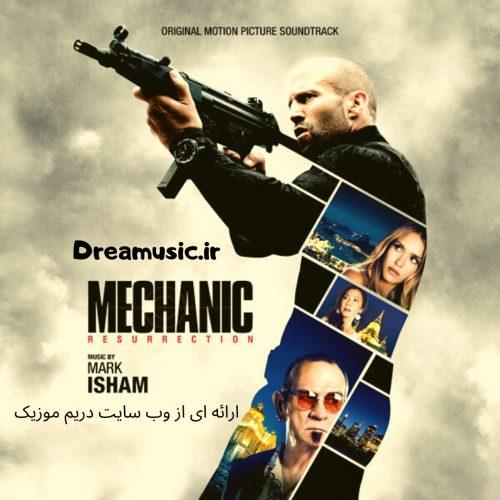 آلبوم هیجانی موسیقی متن فیلم مکانیک رستاخیز (Mechanic: Resurrection)