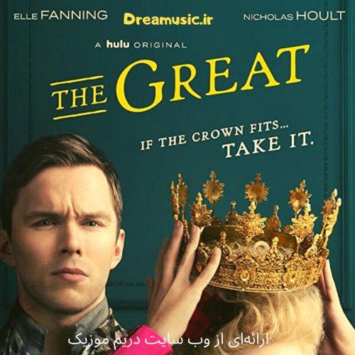 آلبوم فوق العاده موسیقی متن سریال The Great (بزرگ)