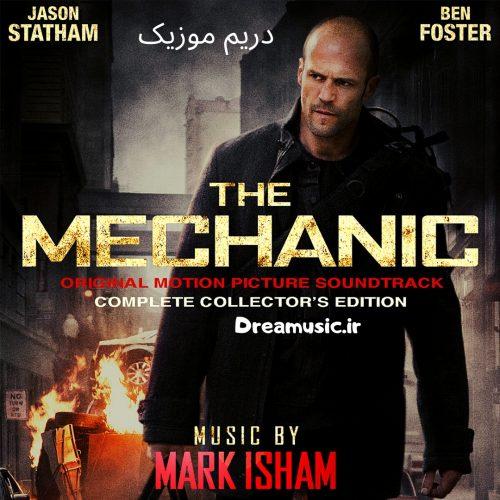 آلبوم اکشن موسیقی متن فیلم مکانیک (The Mechanic)