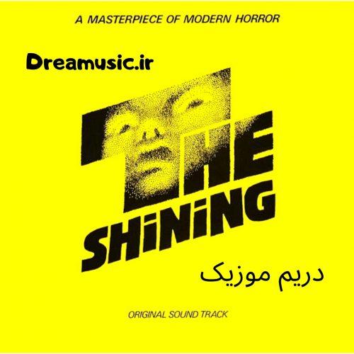 آلبوم زیبای موسیقی متن فیلم درخشش (The Shining)