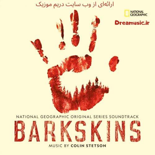 آلبوم شنیدنی و زیبای موسیقی متن سریال Barkskins