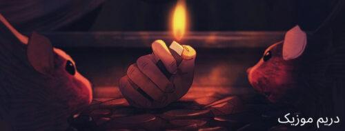دانلود موسیقی انیمیشن بدنم را گم کردم (I Lost My Body)