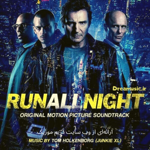 آلبوم هیجانی موسیقی متن فیلم Run All Night (فرار در سراسر شب)