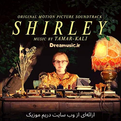 آلبوم فوق العاده موسیقی متن فیلم شرلی (Shirley)