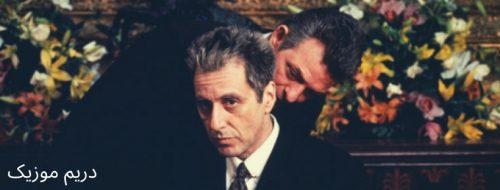 آلبوم مشهور موسیقی متن فیلم پدرخوانده 3 (The Godfather Part III)