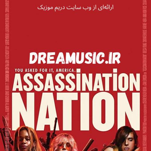 آلبوم عالی موسیقی متن فیلم Assassination Nation (ملت ترور)
