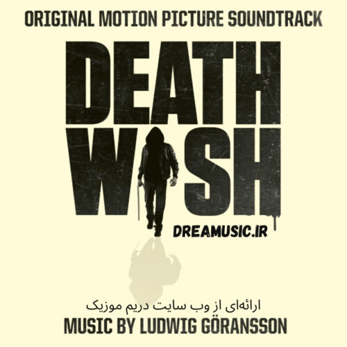 آلبوم پرتنش موسیقی متن فیلم Death Wish (آرزوی مرگ)