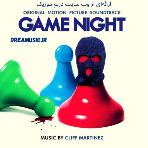 آلبوم شنیدنی موسیقی متن فیلم Game Night (شب بازی)
