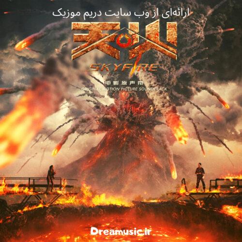 آلبوم فوق العاده موسیقی متن فیلم Skyfire 2019