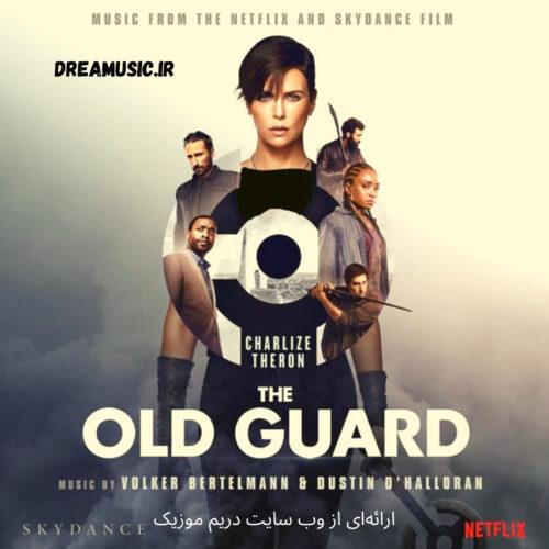 آلبوم شنیدنی موسیقی متن فیلم The Old Guard (نگهبانانی از دیرباز)