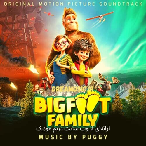 آلبوم زیبای موسیقی متن انیمیشن Bigfoot Family (خانواده پاگنده)
