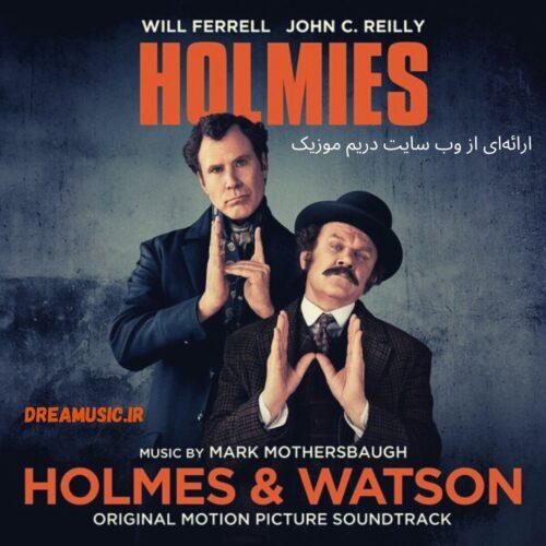 آلبوم جالب موسیقی متن فیلم Holmes & Watson (هولمز و واتسون)