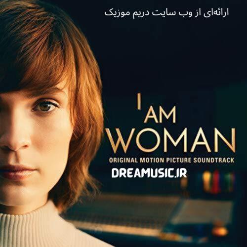 آلبوم فوق العاده موسیقی متن فیلم I Am Woman (من زنم)