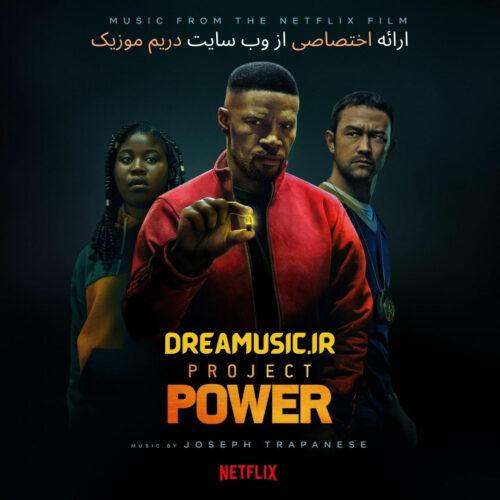 آلبوم استثنایی موسیقی متن فیلم Project Power (پروژه قدرت)