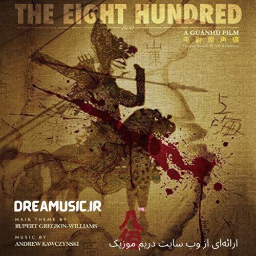 آلبوم جذاب موسیقی متن فیلم The Eight Hundred (هشتصد)