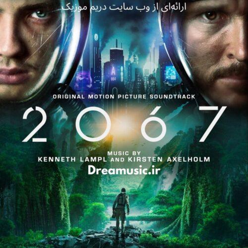 آلبوم فوق العاده حماسی موسیقی متن فیلم 2067