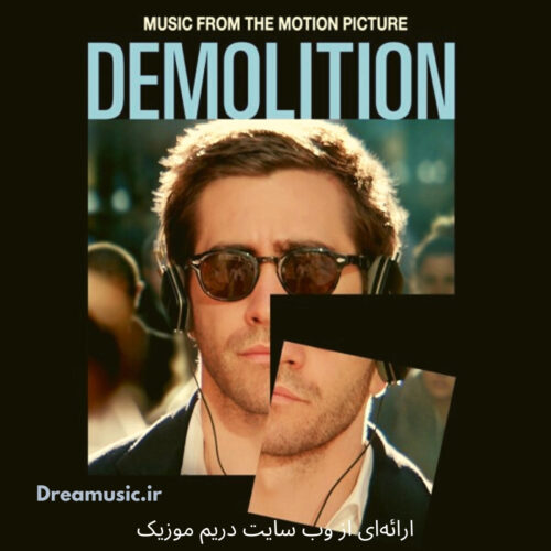 آلبوم شنیدنی موسیقی متن فیلم Demolition (ویرانی)