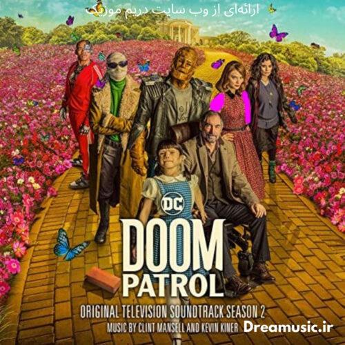 آلبوم خارق العاده موسیقی متن سریال Doom Patrol (دووم پاترول)