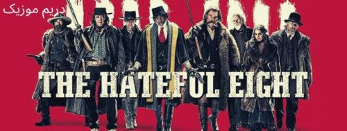 آلبوم برنده اسکار موسیقی متن فیلم The Hateful Eight (هشت نفرت انگیز)