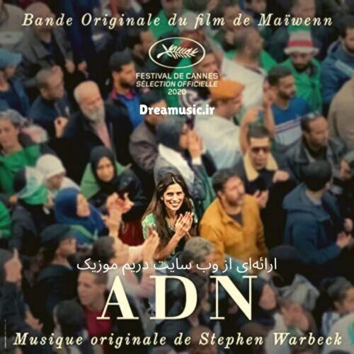 آلبوم فوق العاده موسیقی متن فیلم DNA (دی ان ای)