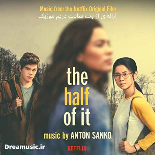 آلبوم محشر موسیقی فیلم The Half of It (نیمی از آن)