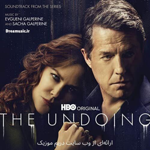 آلبوم زیبای موسیقی متن سریال The Undoing (عمل زدایی)