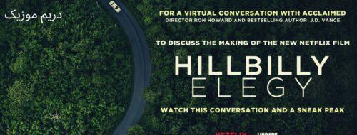 آلبوم خارق العاده موسیقی متن فیلم Hillbilly Elegy (مرثیه هیلبیلی)