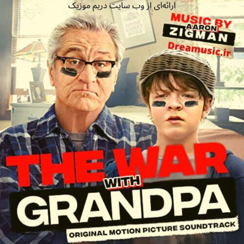 آلبوم زیبای موسیقی متن فیلم جنگ با پدربزرگ (The War with Grandpa)