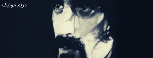 آلبوم فوق العاده موسیقی متن فیلم Zappa (زاپا)